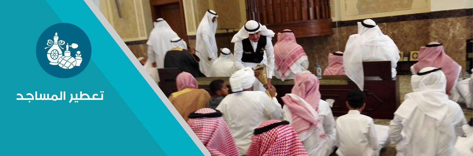 أهم المشاريع : تعطير المساجد