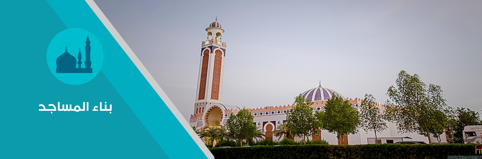 أهم المشاريع : بناء المساجد