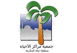 شريك : جمعية مراكز الأحياء