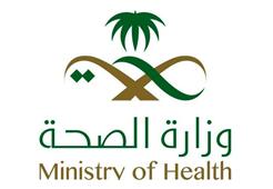 شريك : وزارة الصحة