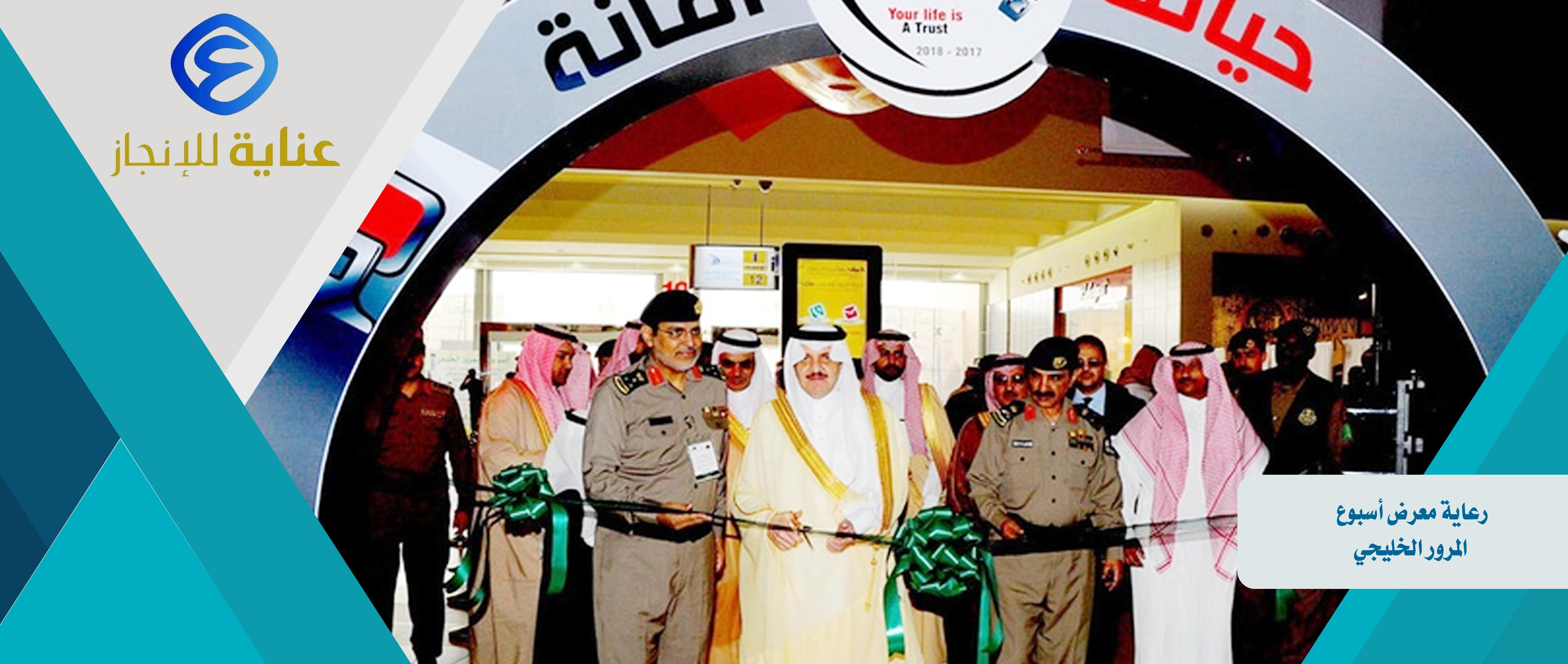 رعاية معرض أسبوع المرور الخليجي
