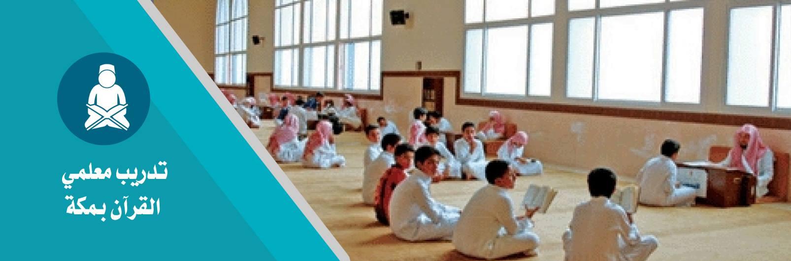 أهم المشاريع : تدريب معلمي القرآن